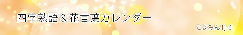 花言葉カレンダー