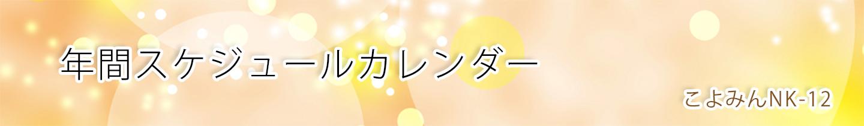 """年間予定カレンダー"""""""
